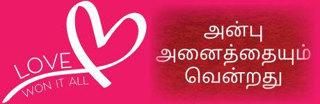easter-2020-sec-03-tamil-logo